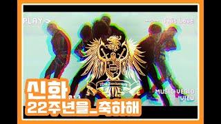20200324 신화 데뷔 22주년 기념 [MV] 1998-2020 SHINHWA 22nd Anniversa…