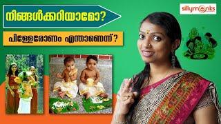 നിങ്ങൾക്കറിയാമോ പിള്ളേരോണം എന്താണെന്ന് ? | Do you know what is Pilleronam? | Silly Monks Malayalam