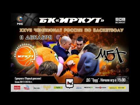 """Онлайн трансляция матча БК """"Иркут"""" - БК """"МБА"""""""