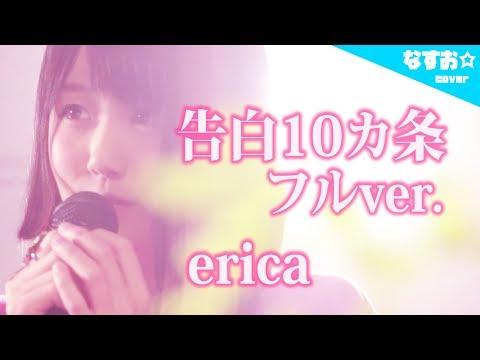 【フル】告白10カ条 / erica - なすお☆cover