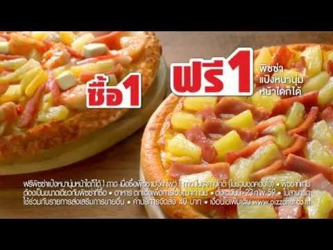 ใหม่!! Pizza Magic5 (พิซซ่าเมจิกไฟว์)
