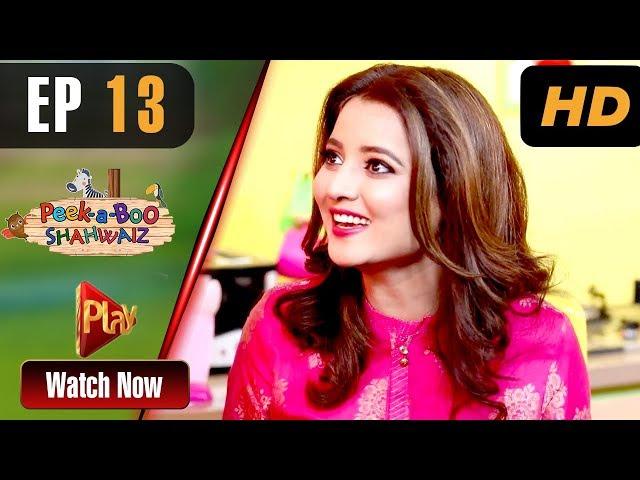 Peek A Boo Shahwaiz - Episode 13 | Play Tv Dramas | Mizna Waqas, Shariq, Hina Khan | Pakistani Drama