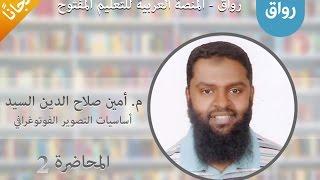 رواق : م.أمين صلاح الدين السيد- المحاضرة الثانية - الجزء الثاني