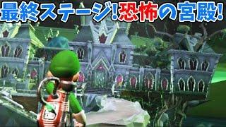 ルイージマンション2#24   遂に最終ステージ!  幽霊の巣窟、恐怖の宮殿 …