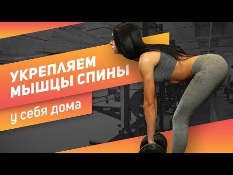 Тяга гантелей в наклоне  Как укрепить мышцы спины в домашних условиях