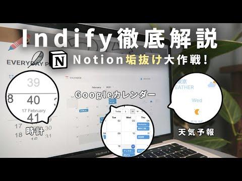 IndifyでNotionを垢抜けさせる裏技、徹底解説。Googleカレンダーや時計が挿入できるよ!#わたしのNotion