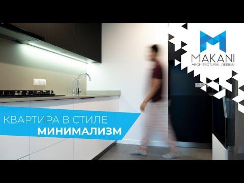 Сколько стоит дизайнерский ремонт? Обзор квартиры в стиле минимализм.