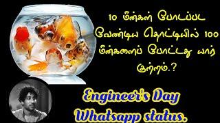 Happy Engineers Day  ¦  Parasakthi Whatsapp Status  #Engineersdaywhatsappstatus