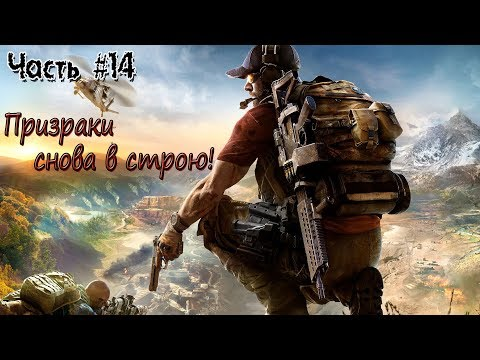 Tom Clancy Ghost Recon Wildlands . Часть #14. Призраки снова в строю!