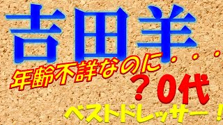 年齢不詳女優・吉田羊がベストドレッサー賞「○○代」部門受賞! 女優の吉...