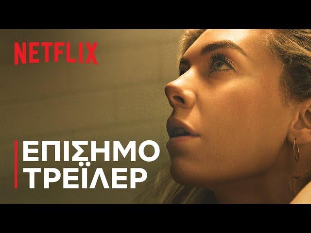 Τα Θραύσματα μιας Γυναίκας | Επίσημο τρέιλερ | Netflix