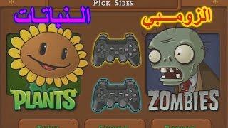 Repeat youtube video لعبة النباتات ضد الزومبيز | زيزوتايقر ضد خالد قمبوز | Plants vs Zombies