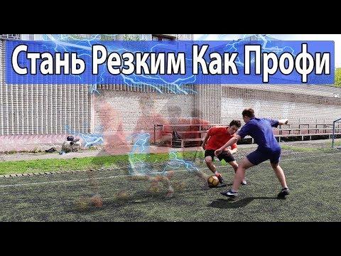 Вопрос: Как стать быстрее в футболе?