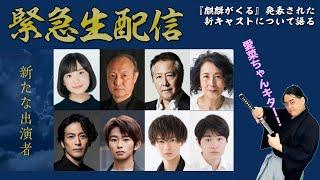 『麒麟がくる』新キャストが発表されましたね!!! めちゃくちゃ楽しみです!!あのね!!芦田愛菜だよ!! ▽チャンネル登録よろしくお願いします!
