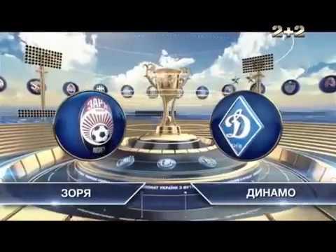 Заря - Динамо Киев 0:1 видео