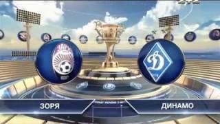 Заря Лг : Динамо Киев