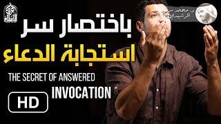 سر استجابة الدعاء بإذن الله [من أهم الأسباب] د. محمد سعود الرشيدي The secret of answered invocation
