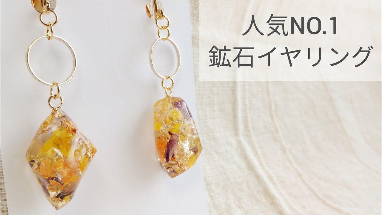 25b5323416ad1c UVレジン】人気NO.1♡鉱石イヤリングの作り方 簡単 resin recipe diy ...