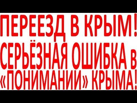 Ошибка в Крыму земля участок дом эллинг квартира у моря Крым купить цена куплю приобрести