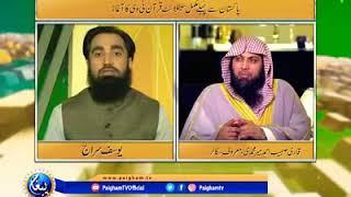 Paigham tv bana keun shuru kiya or is kay kiya faida ho ga? | qari sohaib ahmed meer muhammadi