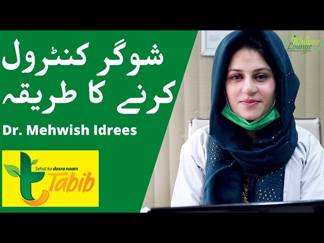 How To Control Diabetes in Urdu , Some Common Myths & Facts with Dr. Mehwish Idrees - Tabib.pk