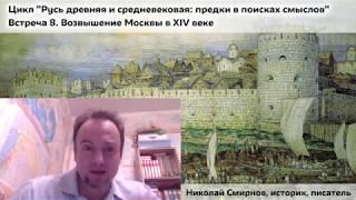 Русь древняя и средневековая: предки в поисках смыслов. 8. Возвышение Москвы в XIV веке