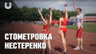 Символическая стометровка Юлии Нестеренко