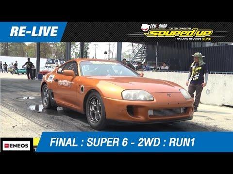 FINAL DAY1  | SUPER 6 - 2WD | RUN1 | 25/02/2017 (2016)