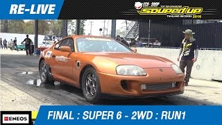 FINAL DAY1  | SUPER 6 - 2WD | RUN1 | 25/02/2017 (2016)