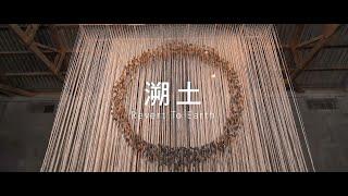 漂鳥197-2020縱谷大地藝術季作品-溯土 Revert to Earth