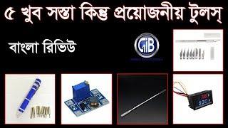 খুব সস্তা ও প্রয়োজনীয় ৫টি টুলস্ | 5 best cheap tools | Gadget Insider Bangla