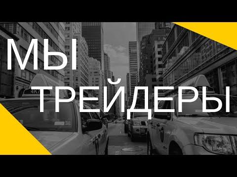 Известные трейдеров форекс скрипт антибот биткоин кран