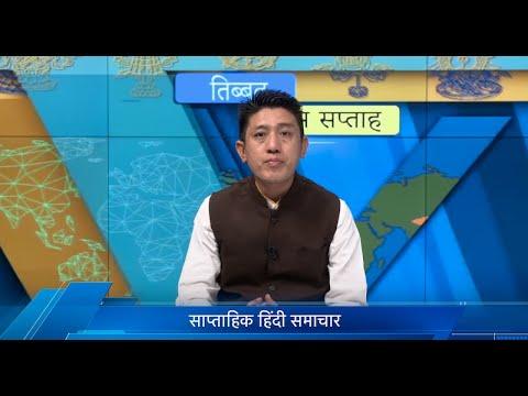 Tibet This Week Hindi News: तिब्बत इस सप्ताह (27th August 2021)