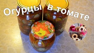 Огурцы в томате на Зиму  - Обалденный Рецепт Салата