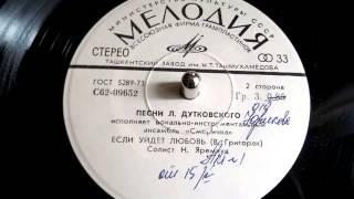 """Назарій Яремчук - Якщо мине любов (ВІА """"Смерічка"""") - 1977"""