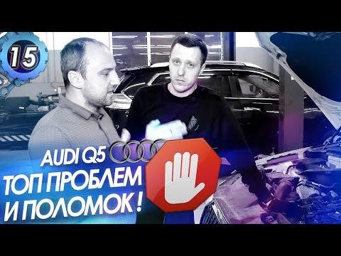 ЧАСТЫЕ ПОЛОМКИ АУДИ Q5.Ремонт двигателя TFSI.Как избежать проблем с мотором Audi?