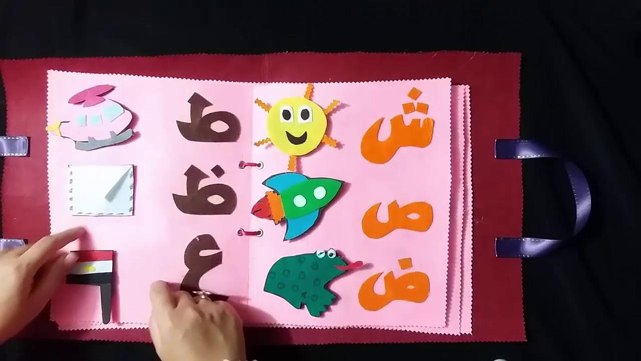 كتاب تفاعلي للأطفال | QUIET BOOK | كتاب الحروف العربيه ...