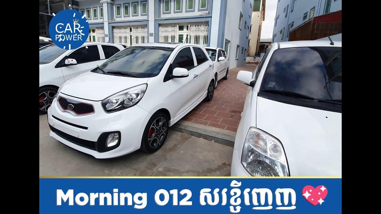 KIA MORNING 2012 សខ្ចីតម្លៃទាបជាងគេ | CAR POWER | 016866789 | មានធ្វើផ្លាកលេខជូនដោយឥតគិតថ្លៃ