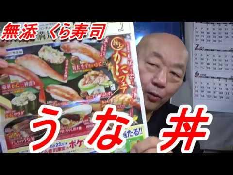 [頑固おやじ]きょうはラーメンじゃないよ!ちょっと(笑)無添 くら寿司のすしやうな丼100円引きで580円也!
