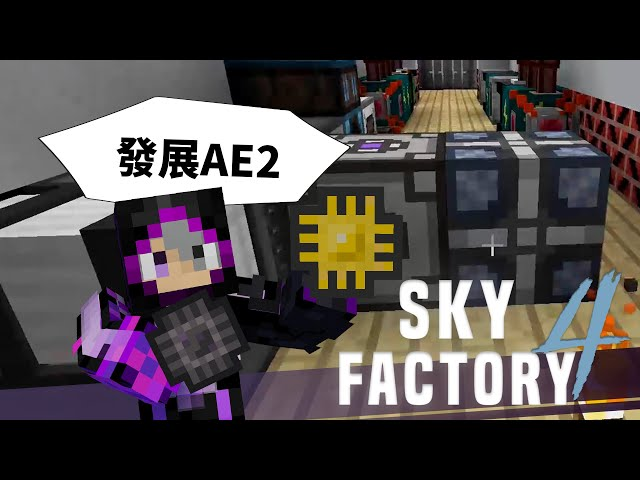 Minecraft 模組包生存 - 天空工廠4 #39 發展應用能源2 改製程 ?!? 能順利成功嗎?