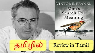 Book Review | Tamil | Man's search for meaning | Viktor Frankl | தமிழில்