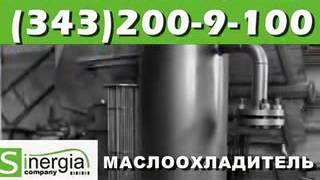 видео Поставки маслоохладителей