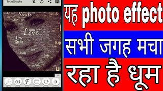Typo Effect Photo Editor is the creative Photo Editor to make your photo in art| android app
