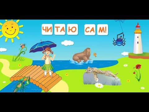 Детская развивающая игра «Читаю сам!»