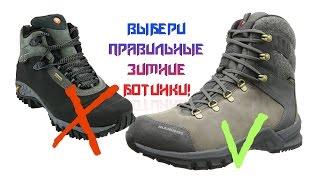 видео Зимняя обувь мужская. Натуральная зимняя обувь для мужчин в Москве