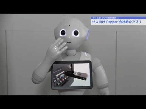 ペッパーをゲーム感覚で操縦できるペッパーコントローラー