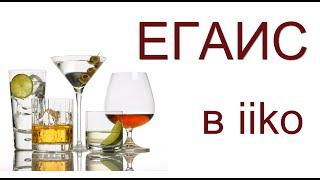 ЕГАИС для общепита - как в iiko подключится к ЕГАИС и вести Журнал учета продажи алкоголя