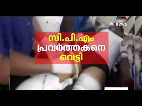 CPM worker attacked in kannur