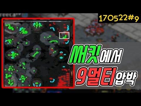 [vs몽군]써킷에서 9멀티후 압박! JD vs Mong (Starcraft : Broodwar) (17.05.22#9 마지막) 이제동