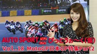 MotoGP日本GP特集Part1はコチラ →https://www.youtube.com/watch?v=mC-C...